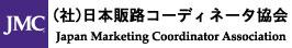JMC(一社)日本販路コーディネータ協会